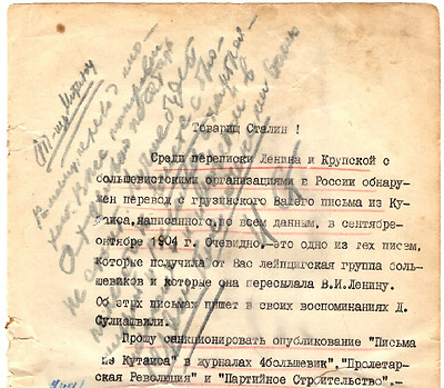 Joseph Stalin signed Russian Military Document w/ long note! Extremely RARE! JSA