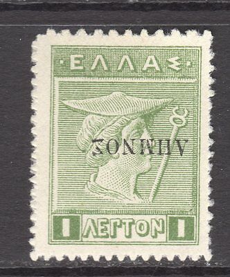 LEMNOS 1912/13 - 1L with Black ovpt inverted, Horizontal perforation 10.5 at top