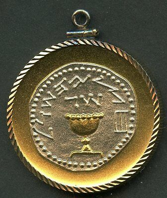 Israel Half Shekel Commemorative Coin Gold And Silver Plate In Ring As Shown