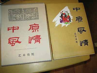 Hand Made Chinese Cut-Out Book With Hand Painted Ilustrations: In Slip Case.1st