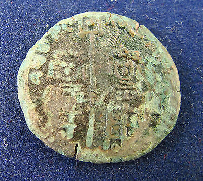 Byzantine Bronze Coin of Michael VIII Palaiologos  1259 - 1282 AD  (1996-)