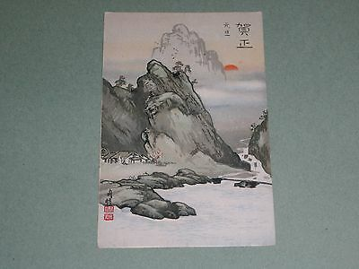 Original Japanese Art Nouveau Signed Postcard - Mountains With Water.