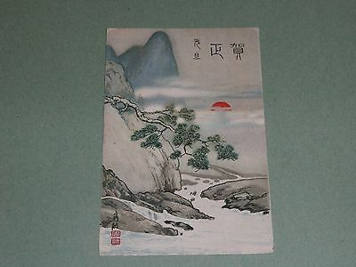 Original Japanese Art Nouveau Signed Postcard - Mountains With Water & Sunrise.