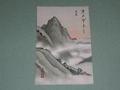 Original Japanese Art Nouveau Signed Postcard - Mountains With Cloud.