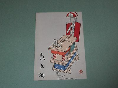 Original Japanese Art Nouveau Signed Children Postcard - Toy Train.