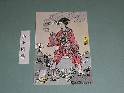 Japanese Art Nouveau Signed Postcard - Woman - Ship Armada - Kokkei Shinbun.