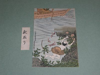 Japanese Art Nouveau Signed Postcard - Figure Swimming  - Kokkei Shinbun.