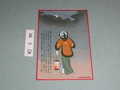Japanese Art Nouveau Signed Postcard - Young Child, Lantern - Kokkei Shinbun.