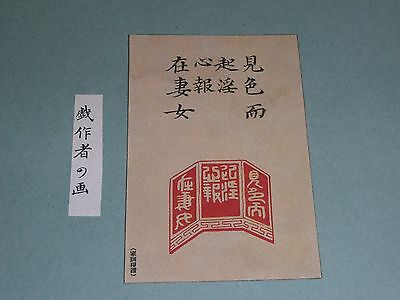 Japanese Art Nouveau Signed Advert Postcard - 3 Fold Screen - Kokkei Shinbun.