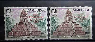 CAMBODIA 1966 2 Stamps Sc#173 TEMPLE Angkor VARIETY COLOR Mint MNH -VF- r11b1054