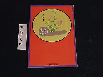 Original Japanese Signed Art Nouveau Postcard - Flowers In Panel, Kokkei Shinbun