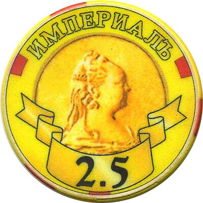 IMPERIAL CASINO 2.5 $2.50 Casino Chip Moscow Russian Federation