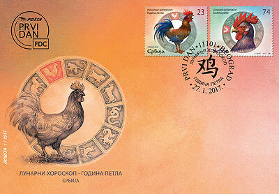 Serbia 2017 China Lunar Horoscope, Year of the Rooster, Fauna, FDC