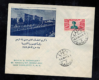 1949 Damascus Syria Airmail cover to USA Government House Photo