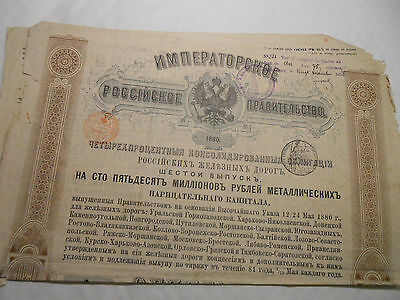 1880 Empire Russe Obligation 125Rbl @ Sup Deco @ Russie