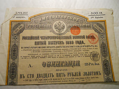1893 Empire Russe Obligation 125Rbl @ Sup Deco @ Russie