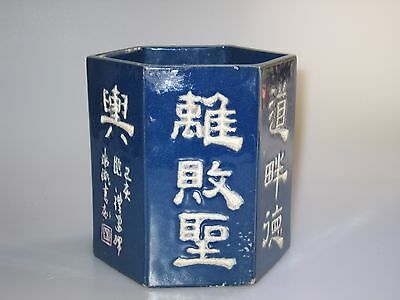 Chinese Or Japanese Calligraphy Brush Flower Pot Navy Blue - Asian Poem Pottery