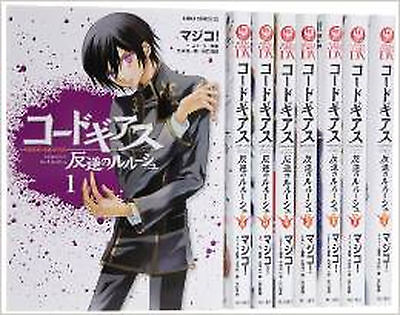IN JAPANESE] CODE Geass Lelouch of the Rebellion 1-8