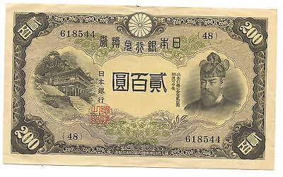 Bank of Japan Japan 200 Yen nd(1945)  currency note