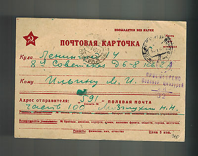 1943 USSR SOviet Union Stampless Postal Stationery Postcard Cover