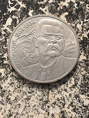 1988 Russia Soviet Union 1 Rouble Lot#3525 High Grade! Beautiful! Maxin Gorky