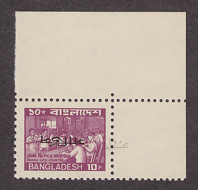 Bangladesh Sc O38v MNH 1983 10p Post Office with inverted ovpt, XF. Unlisted.