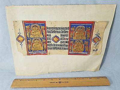 Antique Persian Arabic Illuminated Leave Page Very Early Original NO Reserve
