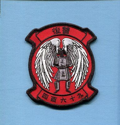 HMLA-469 VENGEANCE Japan USMC MARINE CORPS Attack Helicopter Squadron Patch