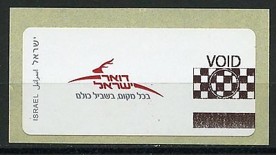 Israel Frama Test Label Extremely Rare Mint