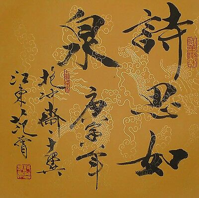 A243 Excellent Chinese Painting of Calligraphy By FAN ZENG(Best Artwork Gift)