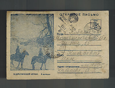 1943 USSR SOviet Union Patriotic Postal Stationery Postcard Cover Soldier Horse