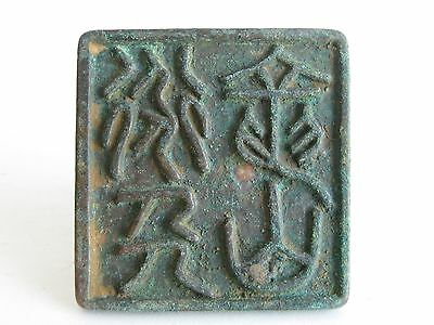 Antique Chinese Cast Bronze Paste Wax Seal Artist Name SIGNED