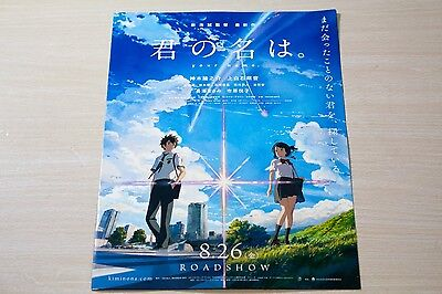 Your Name, original Japanese movie flyer for cimematic release of Kimi no na wa