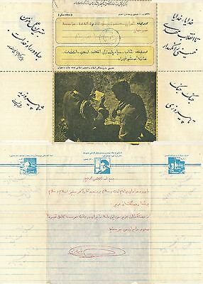 Persia - Iraq War 1985, Scarce Soldier Letter To Be Identified... See..   #b590