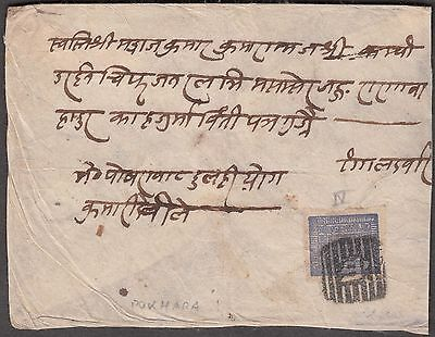 Nepal Rare 1 Anna Recent Variety Imperf On Cover From Pokhra