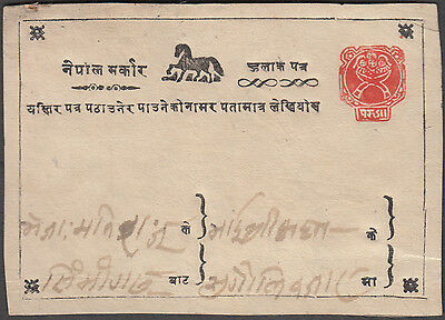 NEPAL 1st ISSUE HORSE TYPE UNUSED POSTAL STATIONERY UN FRANKED CARD