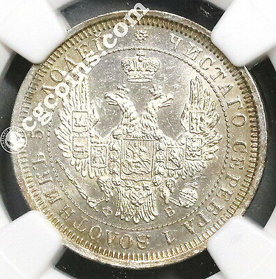1858 NGC MS 63 RUSSIA Silver 25 kopeks Imperial Coin (16122909D)