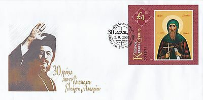 Cyprus 2007 30th Anniversary of death of Archbishop Makarios Unadressed FDC VGC