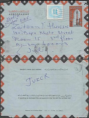 Bahrain Scarce 1979 Uprated Postal Stationery Wrapper To India