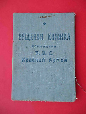 RUSSIA 1943 EARLY Russian Officer goods ID, RED Army DOCUMENT formed USSR.