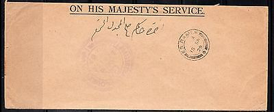 Palestine 1929 Official Ohms Er Ramleh 15.sp.29 To Majdal W/magistrate Courts
