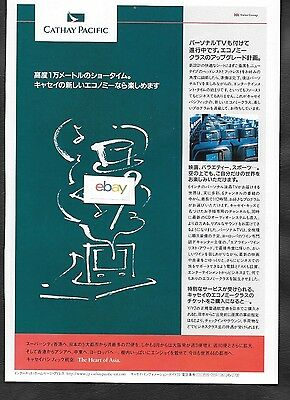 Cathay Pacific Airways The Heart Of Asia Entertainment Japanese 1997 Ad