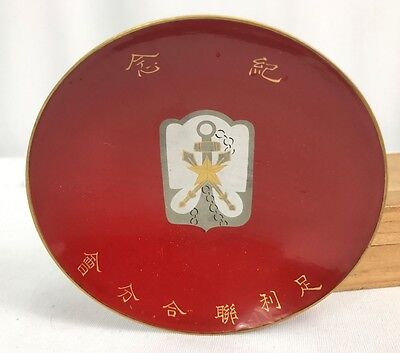 WWII Japanese Military Commemorative Red Lacquer Sake Cup