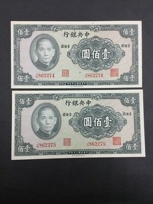 MOMEN: CHINA #243a 1941 2 SEQUENTIAL NOTE S2766 #4542