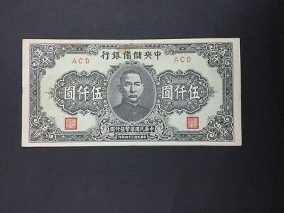MOMEN: CHINA #J40b 1945 CENTRAL RESERVE 5000 YUAN NOTE S2766 #4550