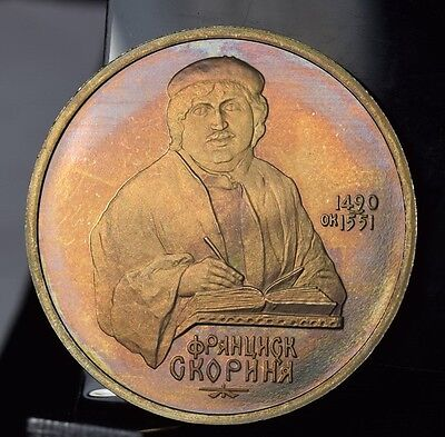 1990 Russia Proof 1 Rouble 500th Anniversary - BU