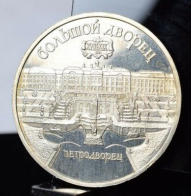 1990 Russia 5 Rouble - Proof