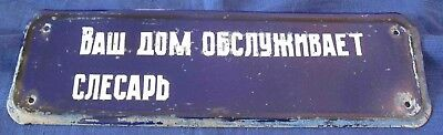 Old ENAMEL Metal CCCP USSR / YOUR HOUSE IS MAINTAINED ... / Russian Soviet Epoch