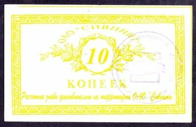10 Rubles From Russia Aunc