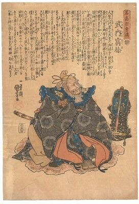 Genuine original Japanese woodblock print Kuniyoshi 100 Heroes
